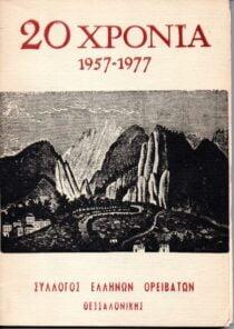 Σύλλογος Ελλήνων Ορειβατών Θεσσαλονίκης - Συλλεκτικά βιβλία