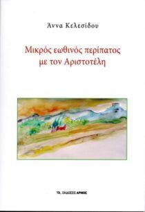 Στη Βίβλο και στο πολιτισμικό περιβάλλον του Ισραήλ - Αρμός