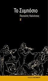 Μυθιστορηματική τετραλογία - Εκδόσεις Καστανιώτη