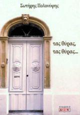 Ποιητικό και εικαστικό έργο - Δίον