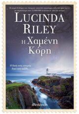 Σειρά: Lucinda Riley: Οι κόρες των αστεριών - No 7 - Διόπτρα