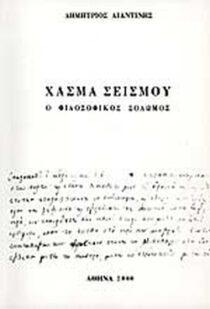 Ο φιλοσοφικός Σολωμός - Βιβλιογονία