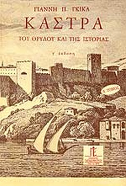 Στην Ελλάδα του θρύλου και της πραγματικότητας - Παπαδημητρίου