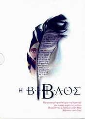 - Ελληνική Βιβλική Εταιρία