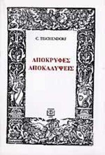Ευαγγέλια απόκρυφα επί τη βάσει των άριστων ελληνικών και λατινικών κωδικών - Σπανός - Βιβλιοφιλία