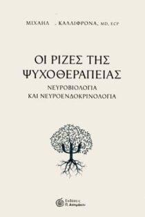 Νευροβιολογία και νευροενδοκρινολογία - Ασημάκης Π.
