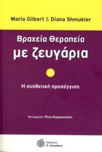 Η συνθετική προσέγγιση - Ασημάκης Π.