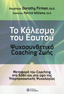 Ψυχοσυνθετικο coaching ζωής. Μεταφορά του coaching στα βάθη και στα ύψη της υπερπροσωπικής ψυχολογίας - Ασημάκης Π.