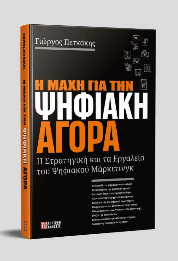 Το βιβλίο που θα σε βοηθήσει να δεις τη ΜΕΓΑΛΗ ΕΙΚΟΝΑ του ψηφιακού μάρκετινγκ. - Έσοπτρον