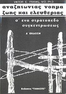 Από το στρατόπεδο του θανάτου στον υπαρξισμό - εισαγωγή στη λογοθεραπεία - Ταμασός