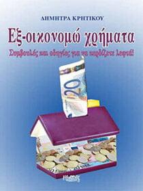Συμβουλές και οδηγίες για να κερδίζετε λεφτά! - Κάδμος