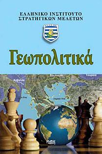 Ελληνικό ινστιτούτο στρατηγικών μελετών - Κάδμος