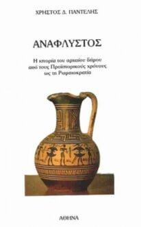 Η Ιστορία του Αρχαίου Δήμου από τους Προιστορικούς Χρόνους ως τη Ρωμαιοκρατία - Νέες Τεχνολογίες