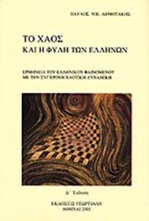 Ερμηνεία του ελληνικού φαινομένου με τη σύγχρονη χαοτική δυναμική - Γεωργιάδης - Βιβλιοθήκη των Ελλήνων