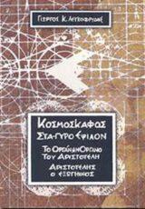 Το οργάνων όργανο του Αριστοτέλη - Αριστοτέλης ο εξωγήινος - Ιερά Ελλάς