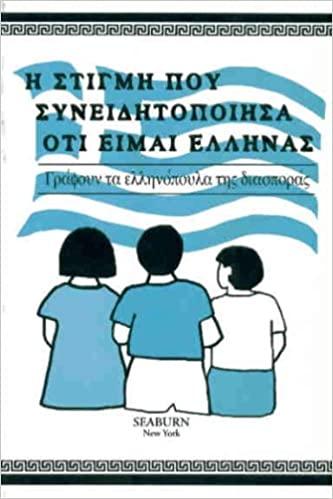 Γράφουν τα Ελληνόπουλα της διασποράς - Seaburn Books