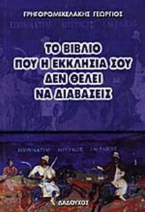 - ΔΑΔΟΥΧΟΣ