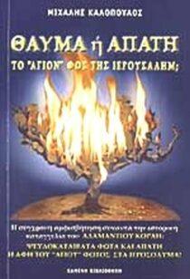 Το Άγιον Φως Της Ιερουσαλήμ; - Καλόπουλος