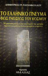 Η εμφάνιση και η εξελικτική πορεία της γραφής. Έρευνα και μελέτη παλαιογραφικών κειμένων - Ιερά Ελλάς