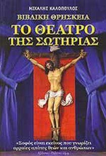 Βιβλική θρησκεία - Καλόπουλος