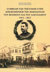 1912-2012 - Δίον