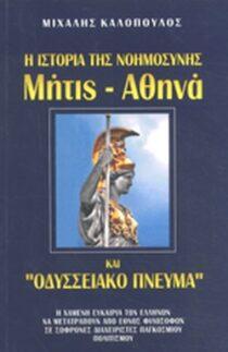 """Μήτις - Αθηνά και """"Οδυσσειακό Πνεύμα"""" - Καλόπουλος"""
