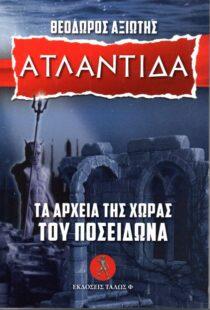 Τα αρχεία της χώρας του Ποσειδώνα - Τάλως Φ.