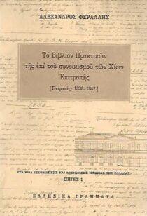 Πειραιάς 1836-42 - Ελληνικά Γράμματα