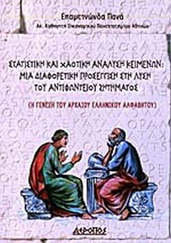 Μια διαφορετική προσέγγιση στη λύση του αντιφωντειου ζητήματος (η γένεση του αρχαίου ελληνικού αλφάβητου) - Αέροπος