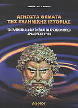 Το ελληνικό αλφάβητο είναι το αρχαίο Κυμαϊκο - αρχαιοτάτη Κύμη - Αέροπος