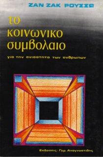 - Αναγνωστίδης