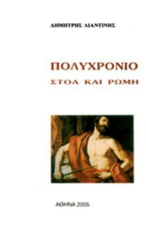 Η επίδραση της στωικής φιλοσοφίας στην πολιτική παιδαγωγική της Ρώμης - Βιβλιογονία