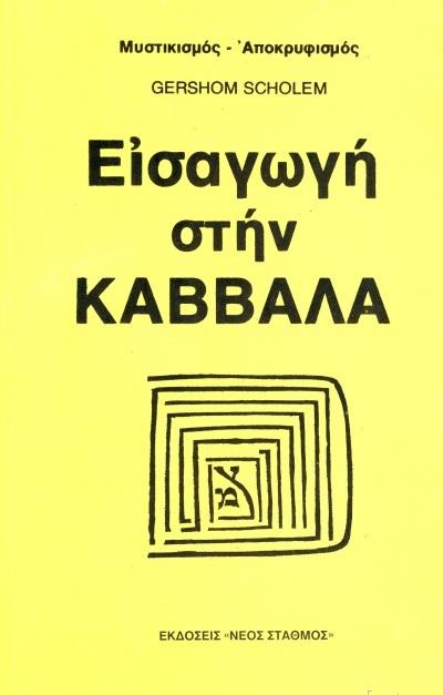 - Δαμιανός
