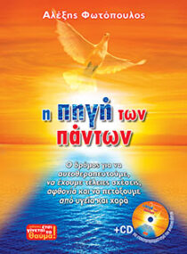 Στο βιβλίο «Η Πηγή των Πάντων» θα ψάξουμε βαθύτερα μέσα στον εαυτό μας - Φωτόπουλος