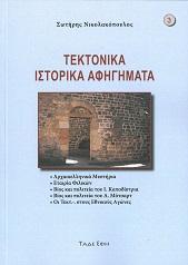 - Νικολακόπουλος Σωτήρης Ι.