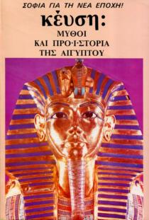 Αιγυπτιακοί μύθοι και η ιστορία του Ρα - Τα - Ριτσαρντ Ρος - Βουλούκος