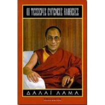 Θεμελιώδεις βουδιστικές διδασκαλίες: Κλασσικά και νεώτερα βουδιστικά κείμενα - ΣώμαΝους