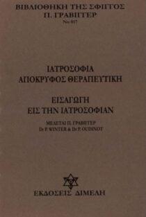 ΕΙΣΑΓΩΓΗ ΕΙΣ ΤΗΝ ΙΑΤΡΟΣΟΦΙΑΝ - Διμελή
