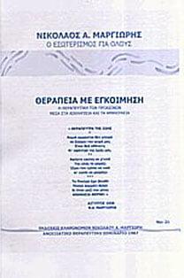 Ν.21 - Εκδόσεις Νικολάου Α. Μαργιωρή