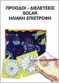 Εγκυκλοπαίδεια 18 - Ηλίανθος