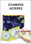 Εγκυκλοπαίδεια 30 - Ηλίανθος