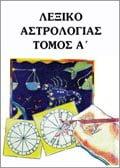Εγκυκλοπαίδεια 66 - Ηλίανθος