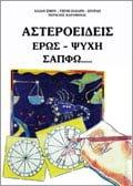 Εγκυκλοπαίδεια 63 - Ηλίανθος