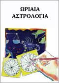 Εγκυκλοπαίδεια 39 - Ηλίανθος