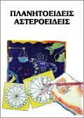 Εγκυκλοπαίδεια 52 - Ηλίανθος
