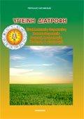 Εγκυκλοπαίδεια 81 - Ηλίανθος