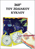 Εγκυκλοπαίδεια 32 - Ηλίανθος