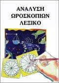 Εγκυκλοπαίδεια 22 - Ηλίανθος