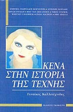 Γυναίκες καλλιτέχνιδες - Εκδόσεις Γκοβόστη