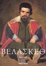 1599-1660 Το πρόσωπο της Ισπανίας - Taschen